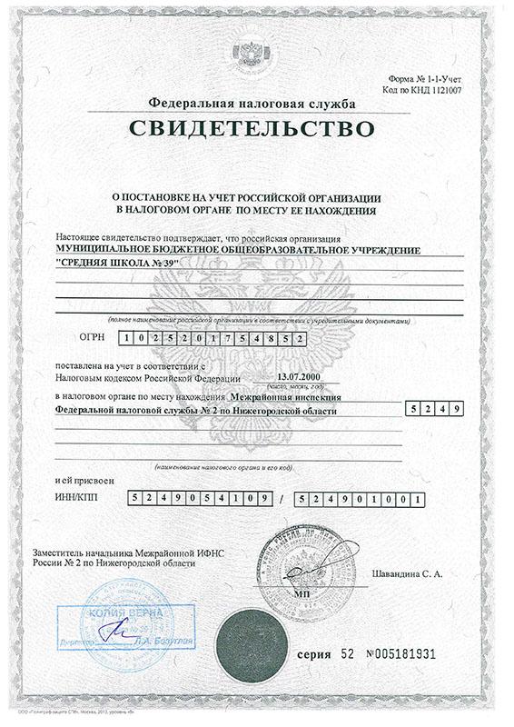Устав МБОУ школа № 39