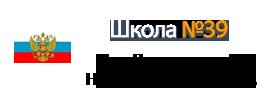 Официальный сайт МБОУ школа № 39 г. Дзержинск Нижегородской обл.